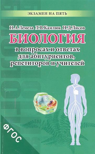 Биология в вопросах и ответах