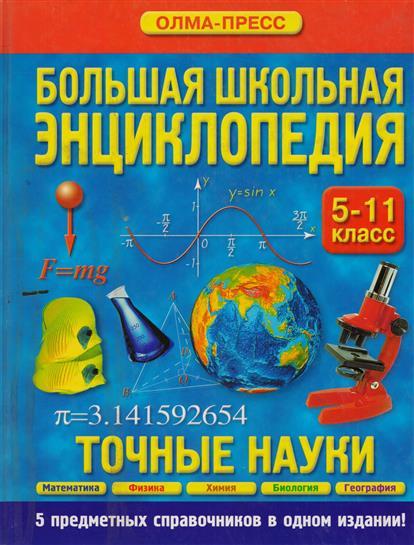 Большая школьная энциклопедия 5 -11 кл Точные науки