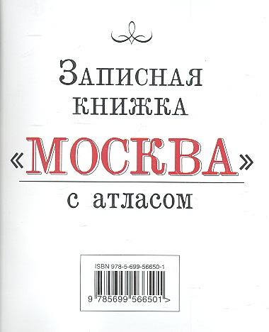 """Записная книжка """"Москва"""" с атласом. Комплект (упаковка)"""