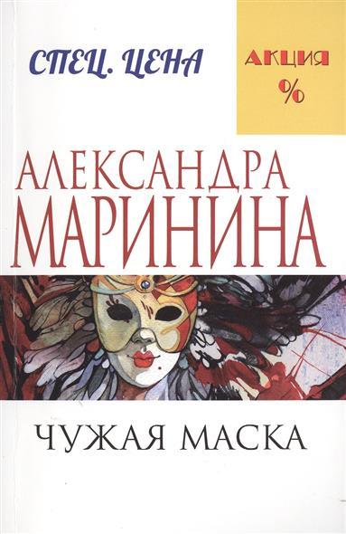 Маринина А. Чужая маска пазл десятое королевство дюймовочка 01056