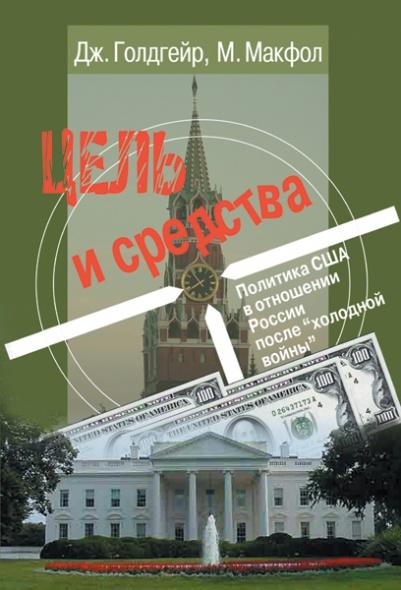 Цель и средства Политика США в отношении России после холодной войны