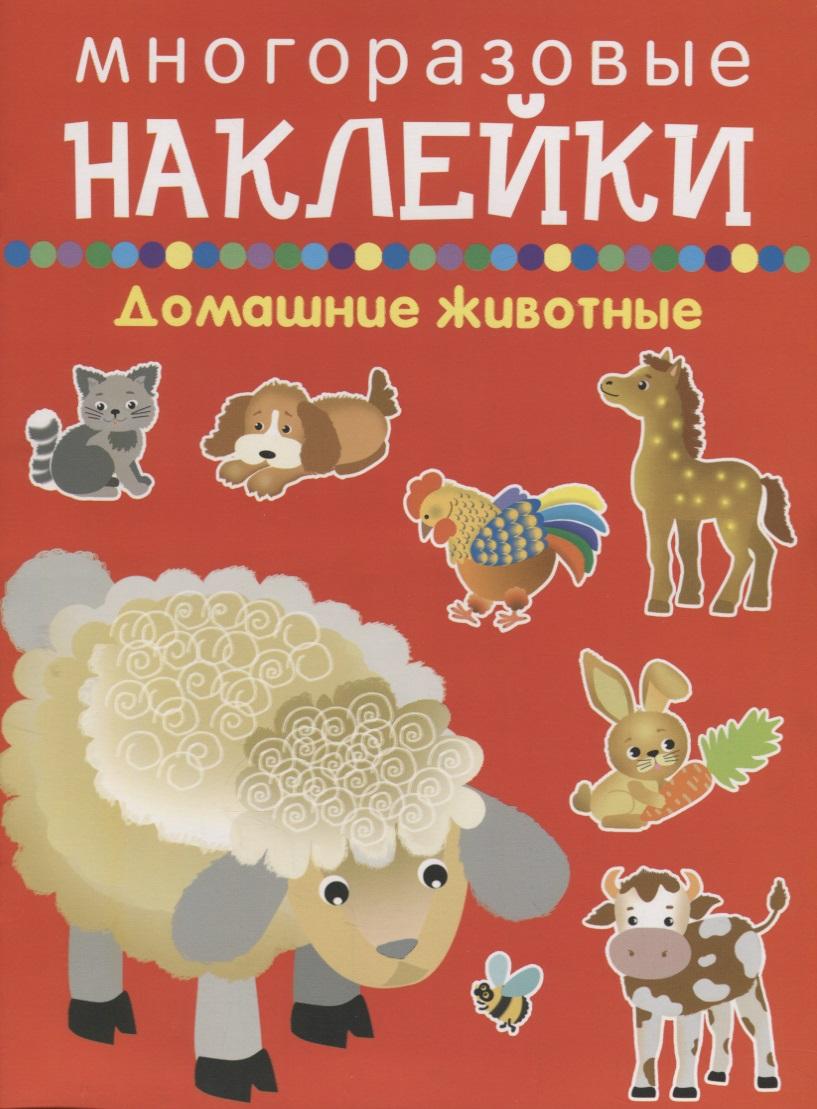 Василевская А. (худ.) Домашние животные. Многоразовые наклейки василевская а худ животные и их детеныши