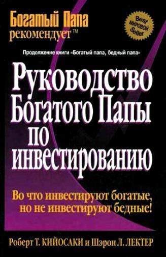 Книга Руководство богатого папы по инвестированию. Кийосаки Р., Лектер Ш.