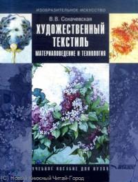 Сохачевская В. Художественный текстиль Материаловедение и технология