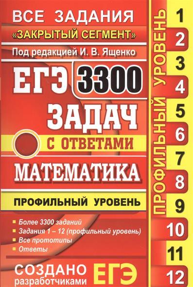 Книга 3300 задач с ответами по математике. Профильный уровень. Ященко И. (ред.)