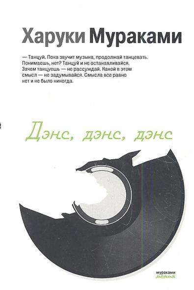 Мураками Х. Дэнс, дэнс, дэнс браслет из нефрита дэнс