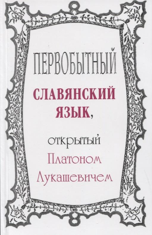 Первобытный славянский язык, открытый Платоном Лукашевичем. Избранное