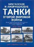 Британские и американские танки Второй мировой войны 1933-1945
