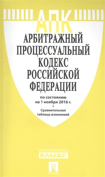 Арбитражный процессуальный кодекс Российской Федерации. По состоянию на 1 ноября 2016 г