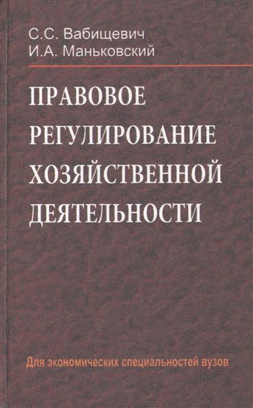 Правовое регулирование хозяйственной деятельности: учебное пособие. Для экономических специальностей вузов
