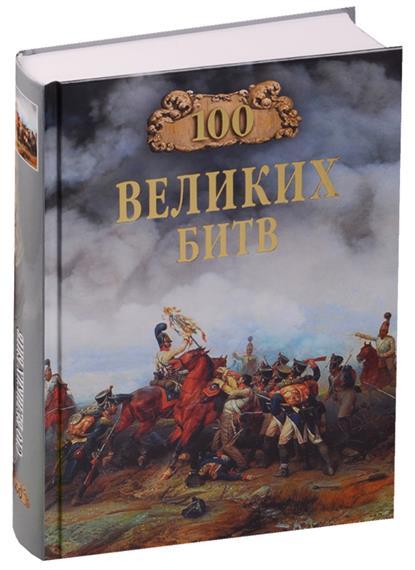 Соколов Б. Сто великих битв