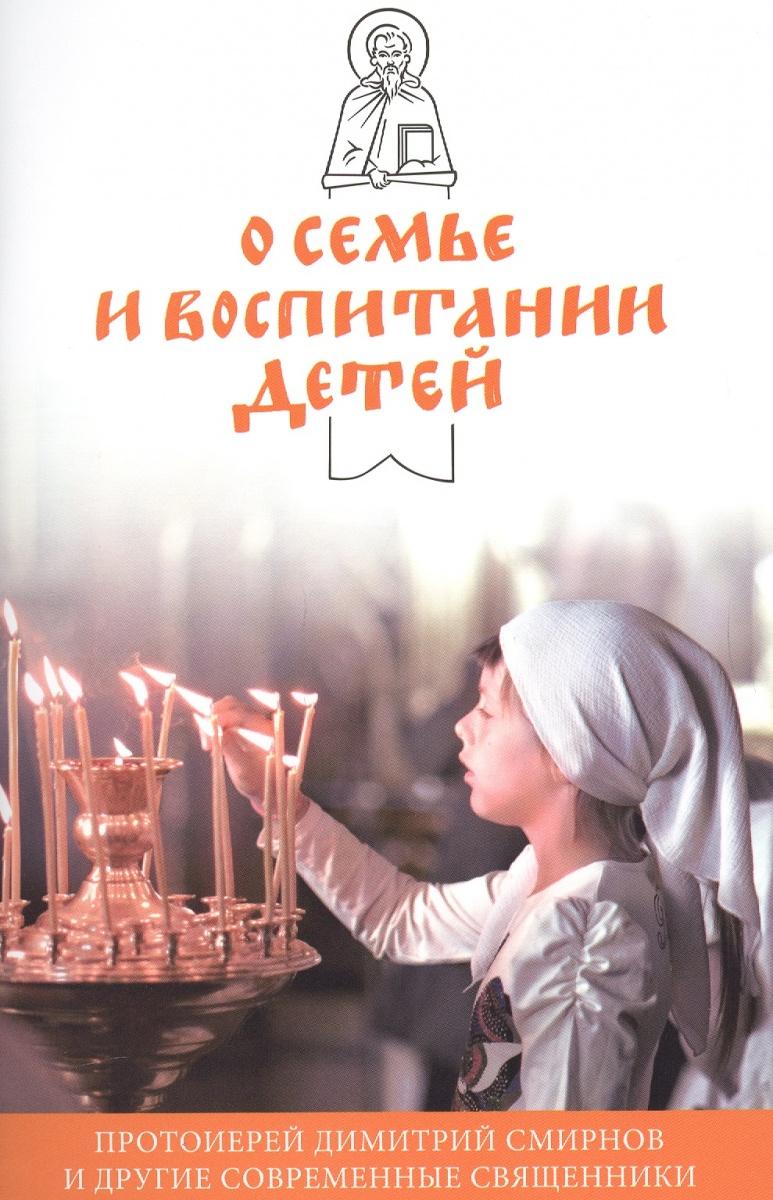 Коршунова Т. (ред.-сост.) О семье и воспитании детей. Протоиерей Димитрий Смирнов и другие современные священники