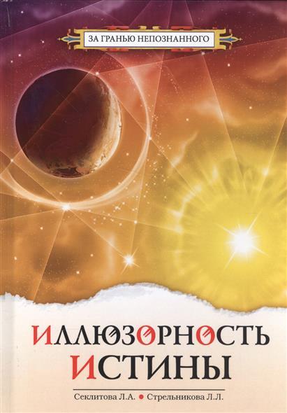 Секлитова Л., Стрельникова Л. Иллюзорность истины