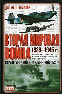 Вторая мировая война 1939-1945 Стратег. и тактич. обзор