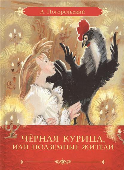 Погорельский А. Черная курица, или Подземные жители чёрная курица или подземные жители