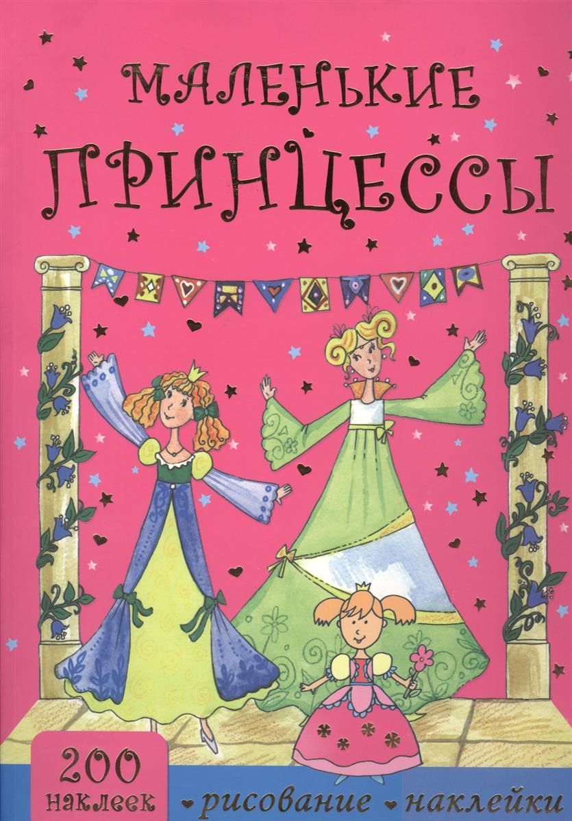 Кузнецова А. Маленькие принцессы. Рисование, наклейки, аппликации