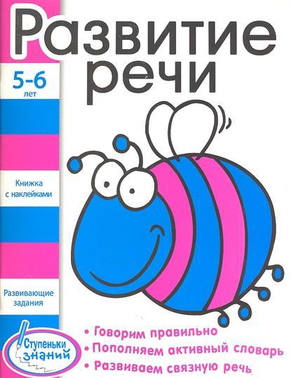 Развитие речи. Развивающие задания для детей 5-6 лет. Книжка  с наклейками