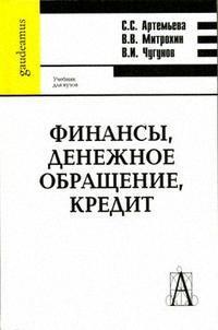 Артемьева С. Финансы денежное обращение кредит колпакова г финансы денежное обращение кредит