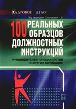 100 реальных образцов должностных инструкций руководителей специалистов и др. служащих