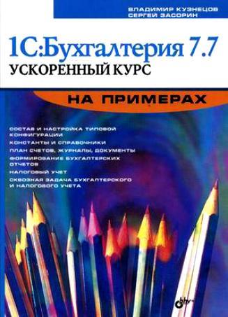 Кузнецов В. 1C Бухгалтерия 7.7 Ускоренный курс на примерах 1 с бухгалтерия 8
