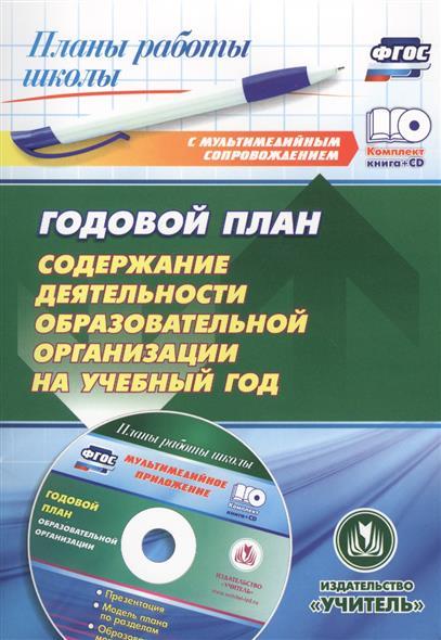 Годовой план. Содержание деятельности образовательной организации на учебный год. Презентация, шаблоны в электронном приложении (+CD)