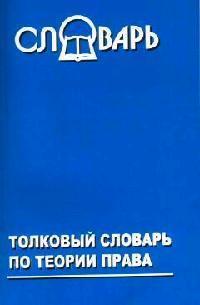 Толковый словарь по теории права
