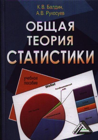 Общая теория статистики. Учебное пособие. 2-е издание