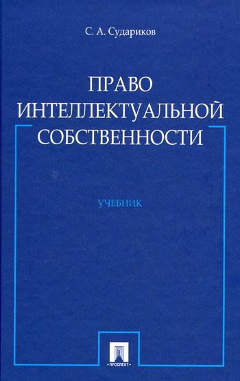 Право интеллектуальной собственности Судариков