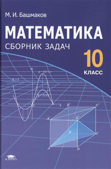 Башмаков М.: Математика. 10 класс. Сборник задач