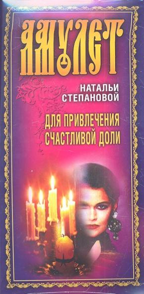 Амулет Натальи Степановой для привлечения счастливой доли