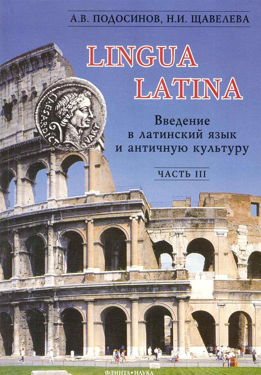 Подосинов А., Щавелева Н. LINGUA LATINA Введение в латинский язык... Ч.3 н а гончарова латинский язык