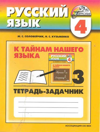 Русский язык 4 кл Тетр.-задачник т.3/3тт К тайнам нашего языка