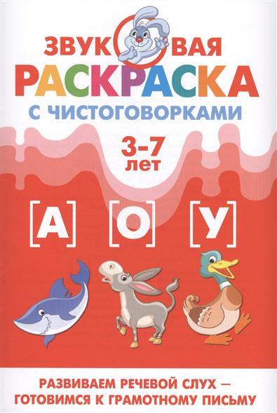 Звуковая раскраска с чистоговорками: [А], [О], [У]. Для детей 3-7 лет
