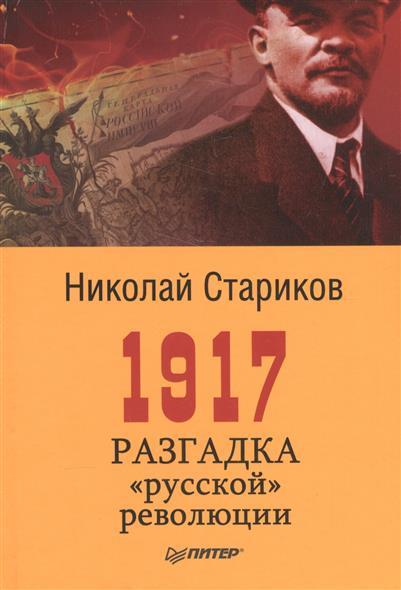 Стариков Н. 1917. Разгадка