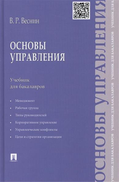 Веснин В. Основы управления. Учебник для бакалавров