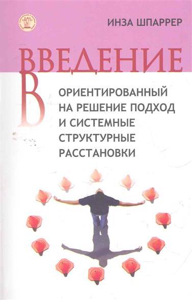 Книга Введение в ориентированный на решение подход.... Шпаррер И.