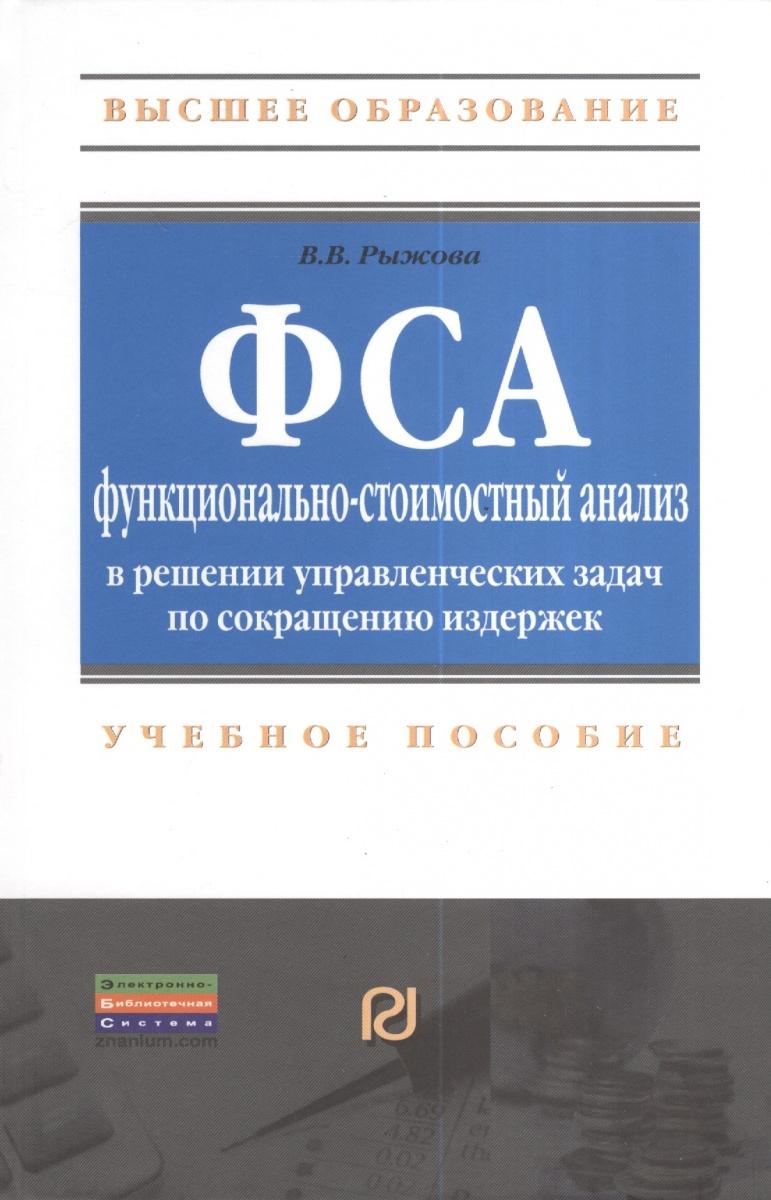 Рыжова В. Функционально-стоимостный анализ в решении управленческих задач по сокращению издержек. Учебное пособие ISBN: 9785369010358