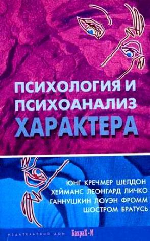 Райгородский Д. (ред. сост.) Психология и психоанализ характера Хрестоматия