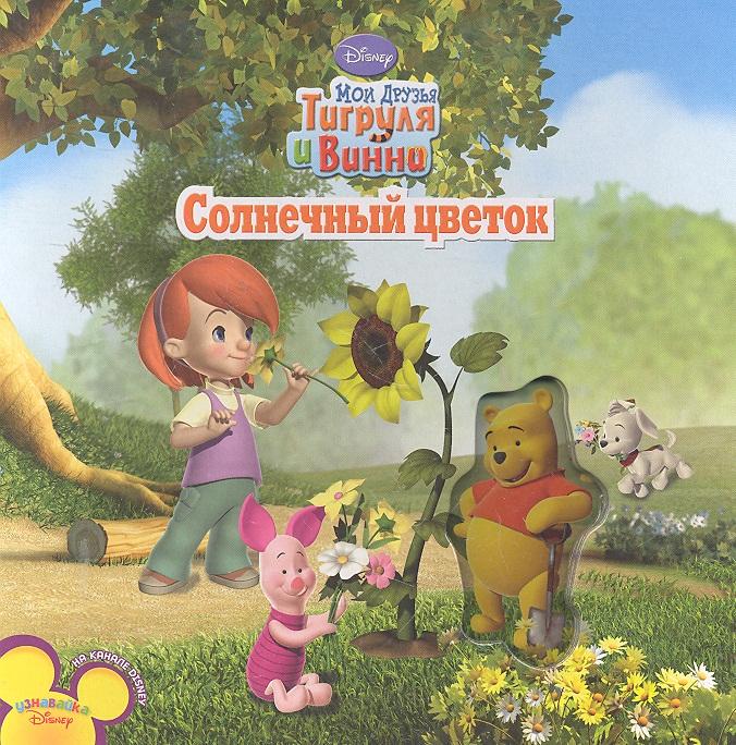 Пименова Т. (ред.) Мои друзья Тигруля и Винни Солнечный цветок угощайся винни мои друзья тигруля и винни