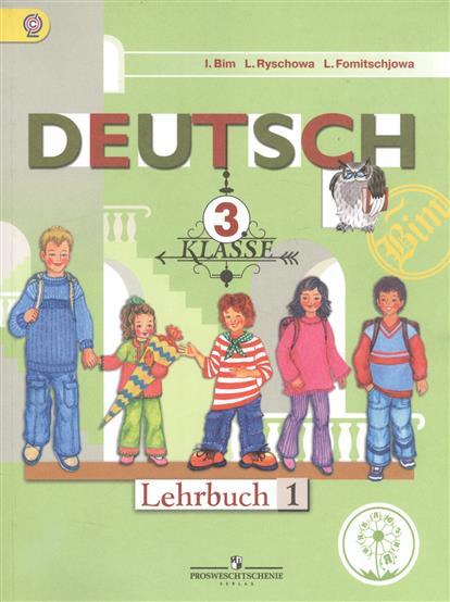 Немецкий язык. 3 класс. Учебник для общеобразовательных организаций. В четырех частях. Часть 1. Учебник для детей с нарушением зрения