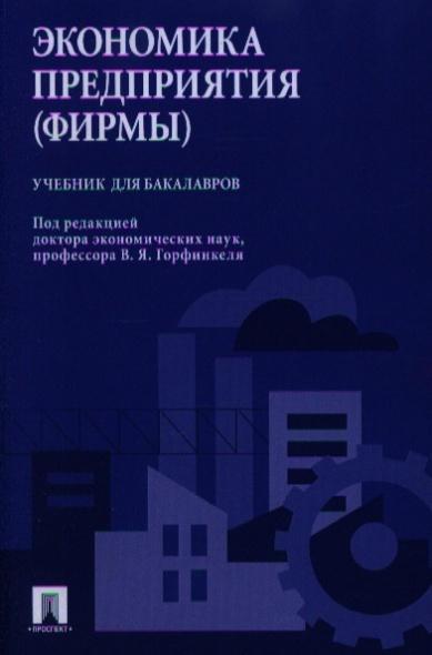 Экономика предприятия (фирмы). Учебник для бакалавров