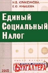 Криксунова Н. Единый социальный налог ISBN: 5981720204 криксунова н единый социальный налог