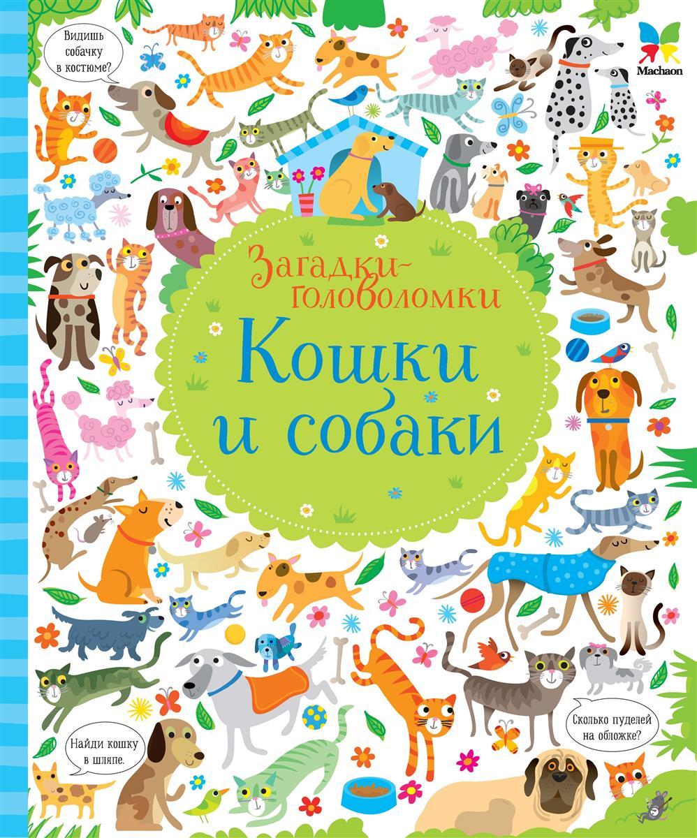 Робсон К. Загадки-головоломки. Кошки и собаки дорошенко ю кошки и собаки