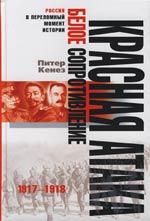 Красная атака белое сопротивление 1917-1918