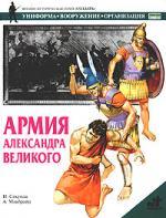 Секунда Н. Армия Александра Великого