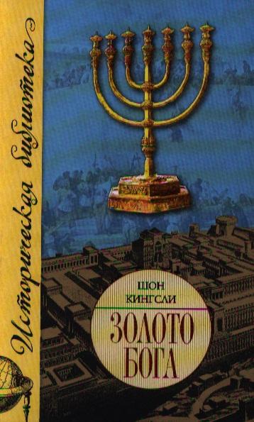 Золото Бога Поиски пропавших сокровищ из Иерусалимского Храма