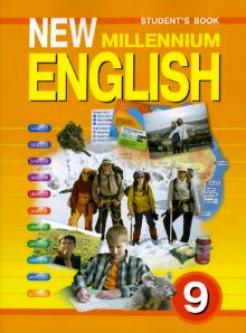 Англ. язык нового тысячелетия 9 кл Учебник
