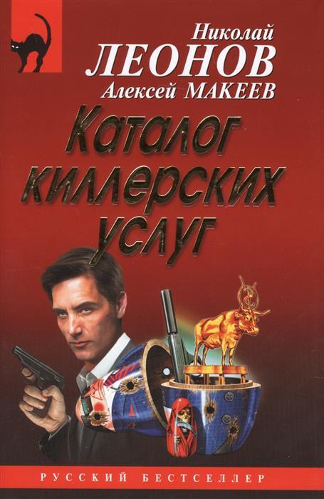 Леонов Н., Макеев А. Каталог киллерских услуг