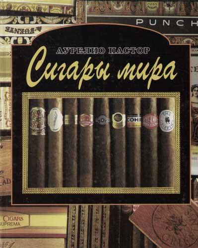 Сигары мира