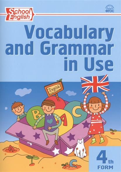 Английский язык. Сборник лексико-грамматических упражнений. 4 класс
